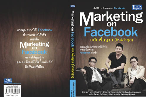 หนังสือ Marketing on Facebook